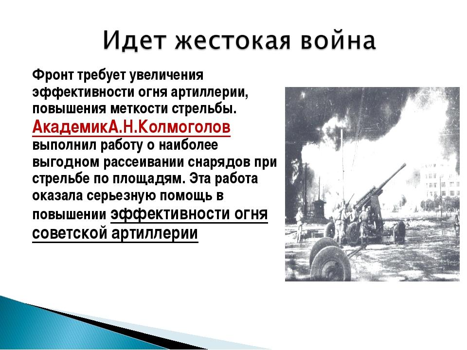 Фронт требует увеличения эффективности огня артиллерии, повышения меткости ст...