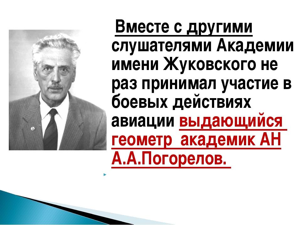 Вместе с другими слушателями Академии имени Жуковского не раз принимал участ...