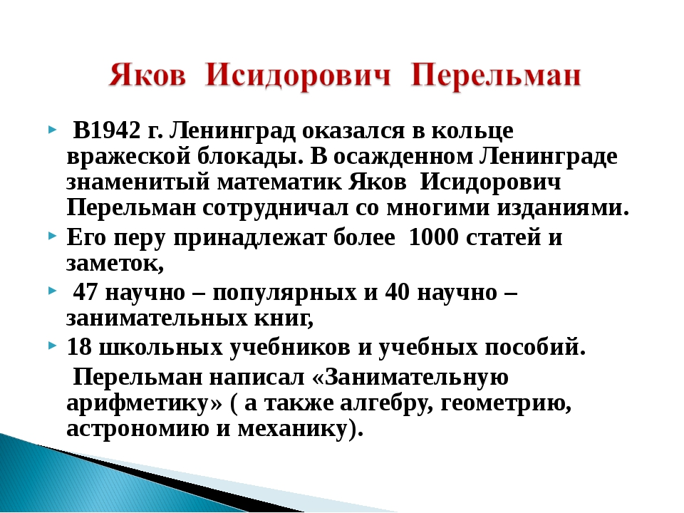В1942 г. Ленинград оказался в кольце вражеской блокады. В осажденном Ленингр...