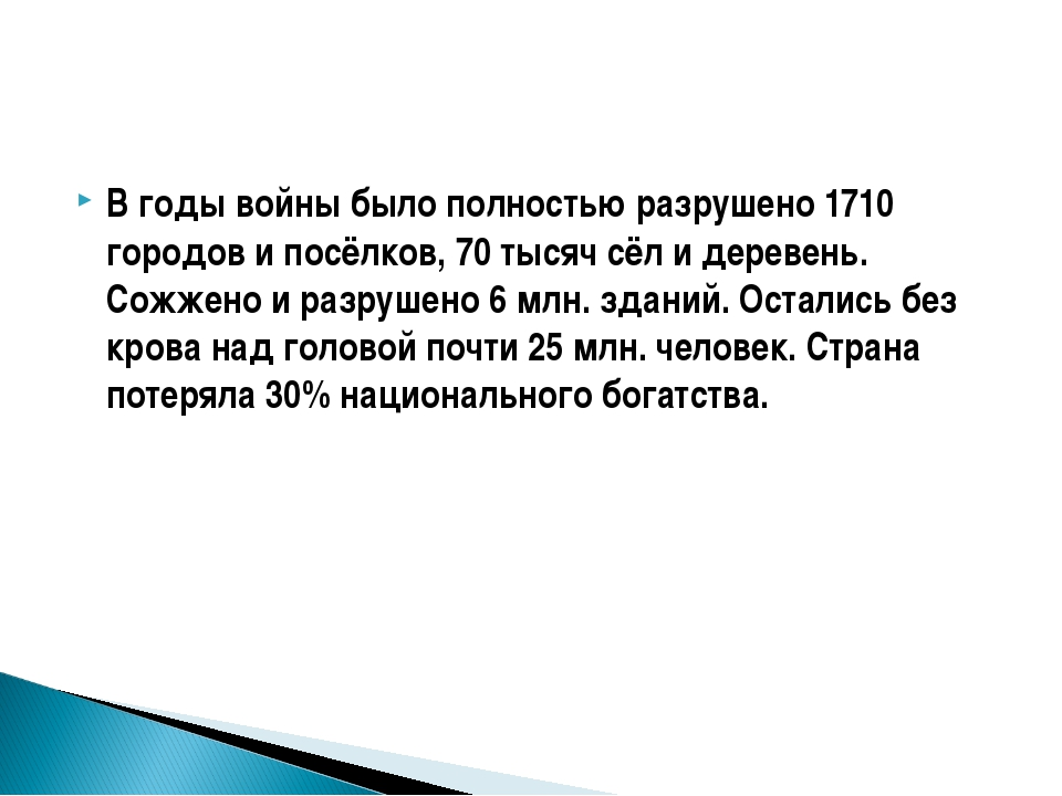 В годы войны было полностью разрушено 1710 городов и посёлков, 70 тысяч сёл и...