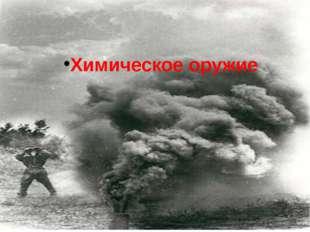 Химическое оружие ХИМИЧЕСКОЕ ОРУЖИЕ (ХО) - оружие массового поражения, действ
