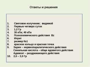 Ответы и решения Световое излучение; видимой Первые четверо суток 1,2 Гр 30 к