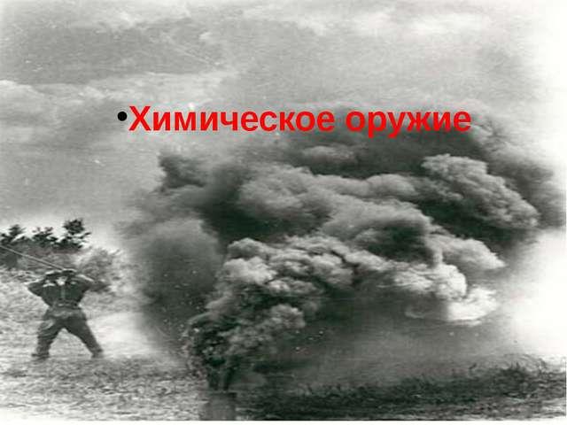 Химическое оружие ХИМИЧЕСКОЕ ОРУЖИЕ (ХО) - оружие массового поражения, действ...