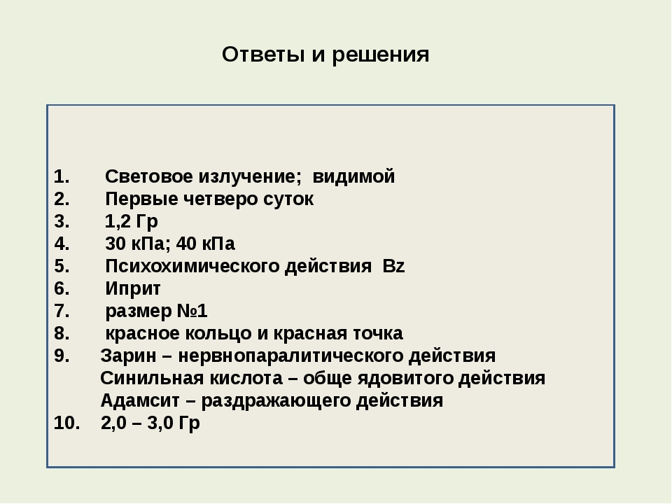 Ответы и решения Световое излучение; видимой Первые четверо суток 1,2 Гр 30 к...
