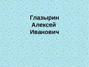 Глазырин Алексей Иванович