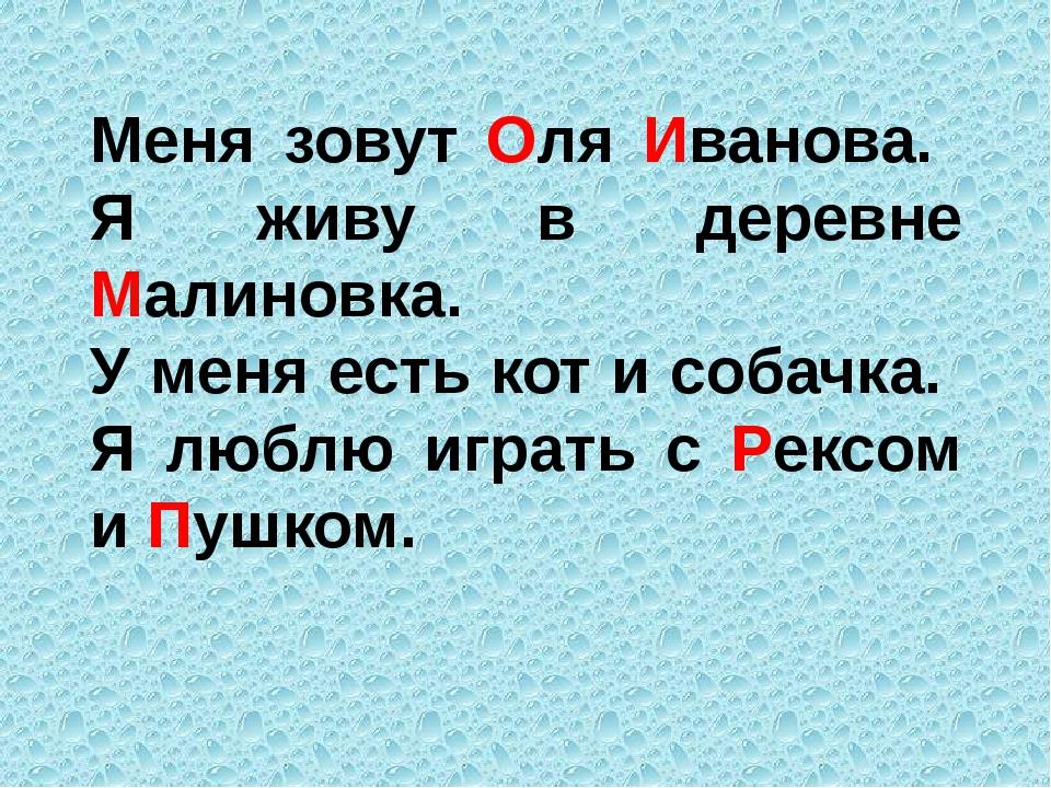 Меня зовут Оля Иванова. Я живу в деревне Малиновка. У меня есть кот и собачка...