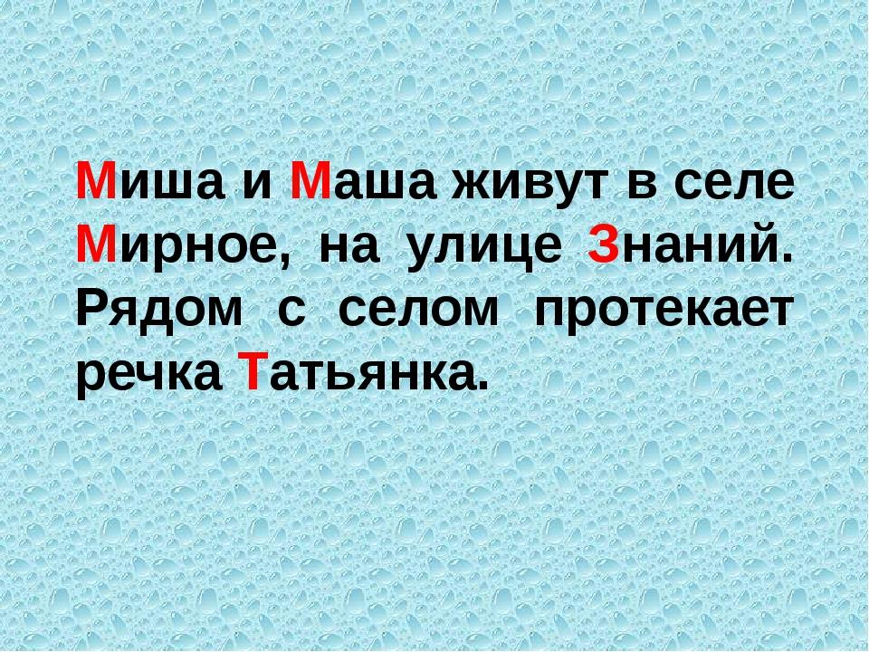 Миша и Маша живут в селе Мирное, на улице Знаний. Рядом с селом протекает реч...