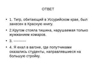 ОТВЕТ 1. Тигр, обитающий в Уссурийском крае, был занесен в Красную книгу. 2.К