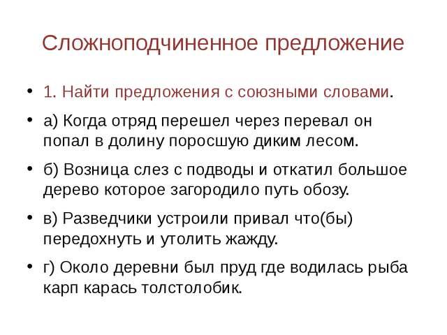 Сложноподчиненное предложение 1. Найти предложения с союзными словами. а) Ког...