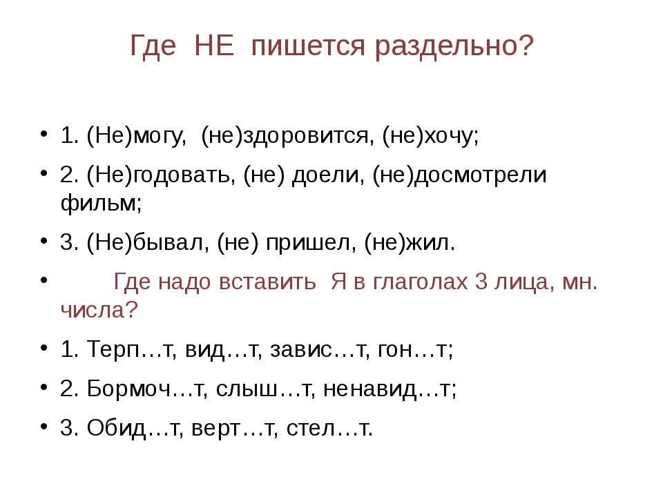 Где НЕ пишется раздельно? 1. (Не)могу, (не)здоровится, (не)хочу; 2. (Не)годов...
