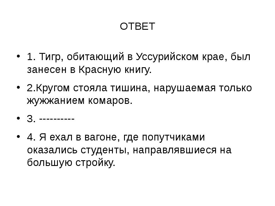 ОТВЕТ 1. Тигр, обитающий в Уссурийском крае, был занесен в Красную книгу. 2.К...