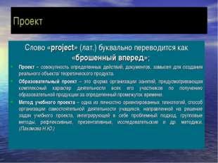 Проект Слово «project» (лат.) буквально переводится как «брошенный вперед»; П