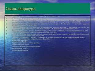 Список литературы: Андреев А.А. Педагогика высшей школы. – 2-е изд. – М.: МЭС