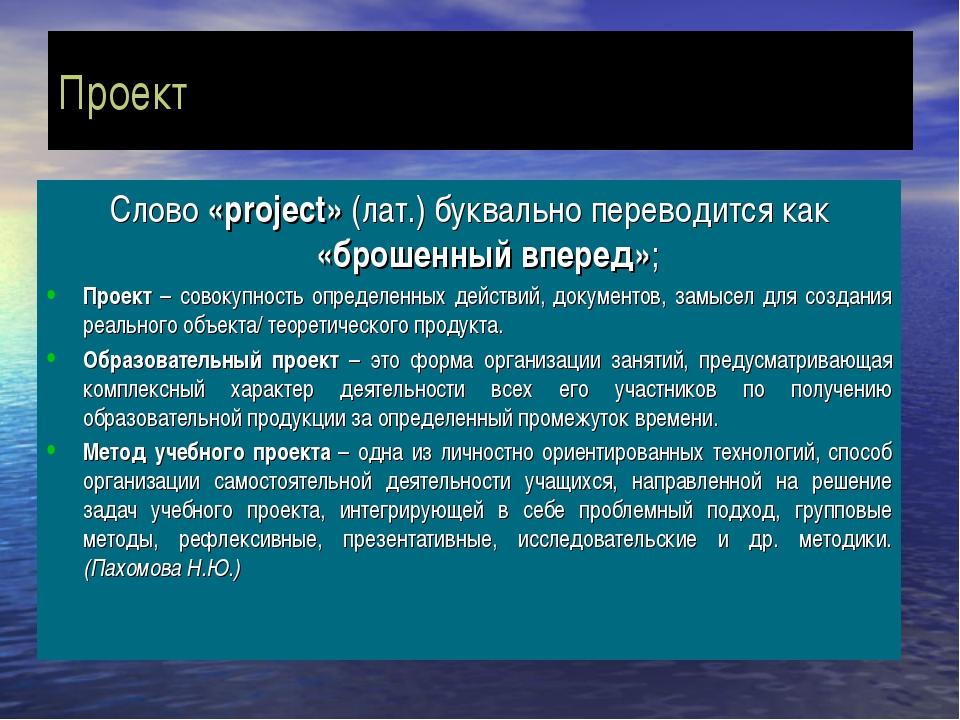 Проект Слово «project» (лат.) буквально переводится как «брошенный вперед»; П...