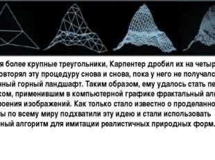 Используя более крупные треугольники, Карпентер дробил их на четыре мелких и