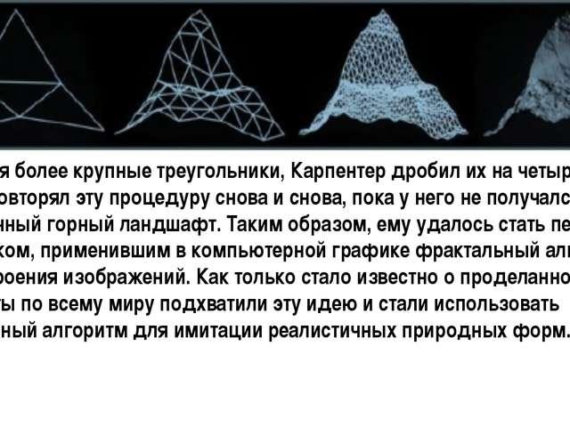 Используя более крупные треугольники, Карпентер дробил их на четыре мелких и...