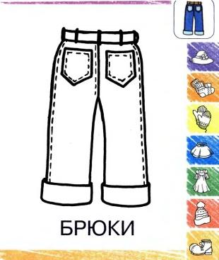 Иллюстрация 1 из 4 для Одежда. Раскраска для детей 2-4 лет Лабиринт - книги