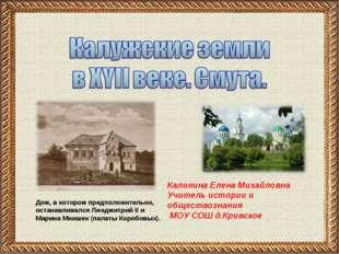 Дом, в котором предположительно, останавливался Лжедмитрий II и Марина Мнишек