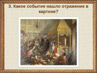 3. Какое событие нашло отражение в картине?