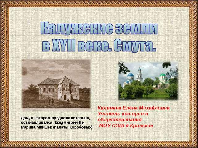 Дом, в котором предположительно, останавливался Лжедмитрий II и Марина Мнишек...