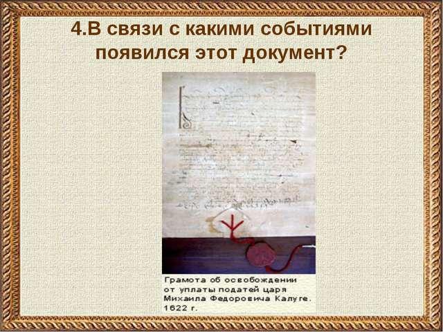 4.В связи с какими событиями появился этот документ?