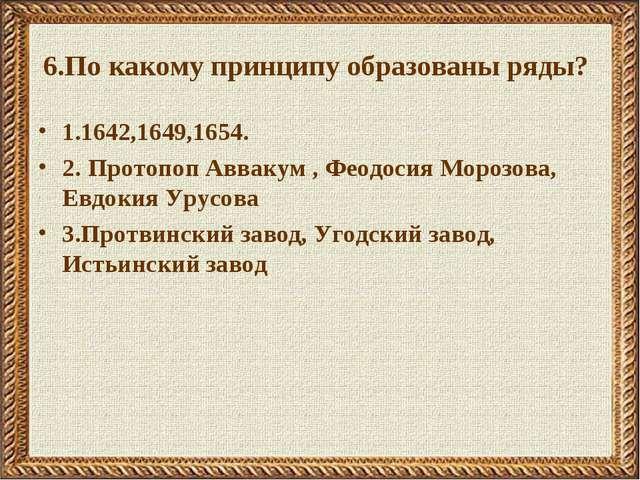 6.По какому принципу образованы ряды? 1.1642,1649,1654. 2. Протопоп Аввакум ,...