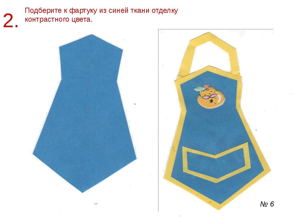 2. Подберите к фартуку из синей ткани отделку контрастного цвета. № 6