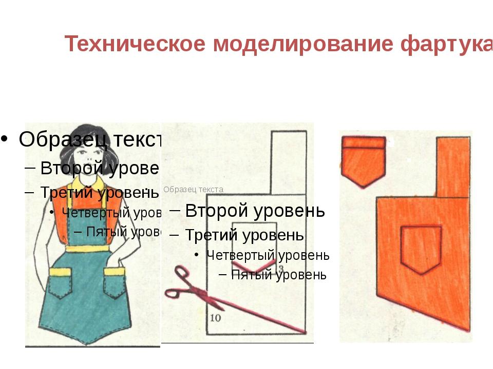 Техническое моделирование фартука