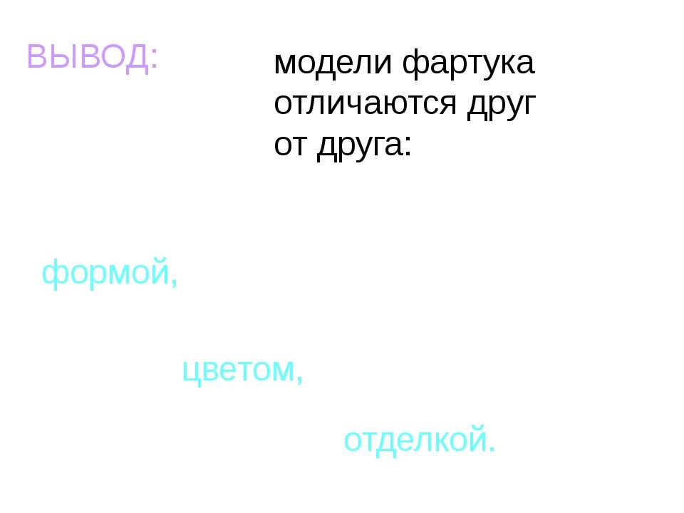 ВЫВОД: модели фартука отличаются друг от друга: цветом, формой, отделкой.