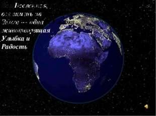 Вся Вселенная, вся жизнь на Земле — одна животворящая Улыбка и Радость Вся В