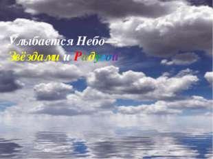 Улыбается Небо—Звёздами и Радугой