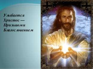 Улыбается Христос —Призывом и Благословением