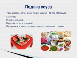 Расход горячего соуса на одну порцию изделий – 50, 75 и 100 граммов. Соусни