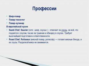 Шеф-повар Повар-технолог Повар-кулинар В европейской кухне Sauté Chef,Saucie