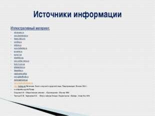 Иллюстративный материал: mir-sousov.ru www.liveinternet.ru krasa-club.com coo