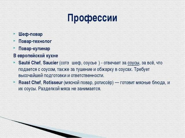 Шеф-повар Повар-технолог Повар-кулинар В европейской кухне Sauté Chef,Saucie...