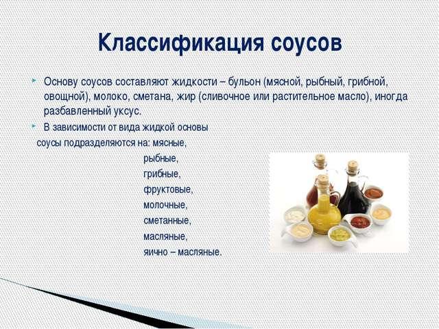 Основу соусов составляют жидкости – бульон (мясной, рыбный, грибной, овощной)...