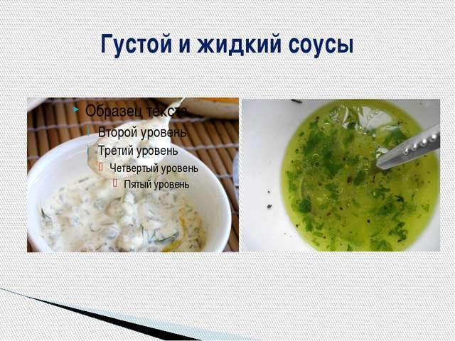 Густой и жидкий соусы