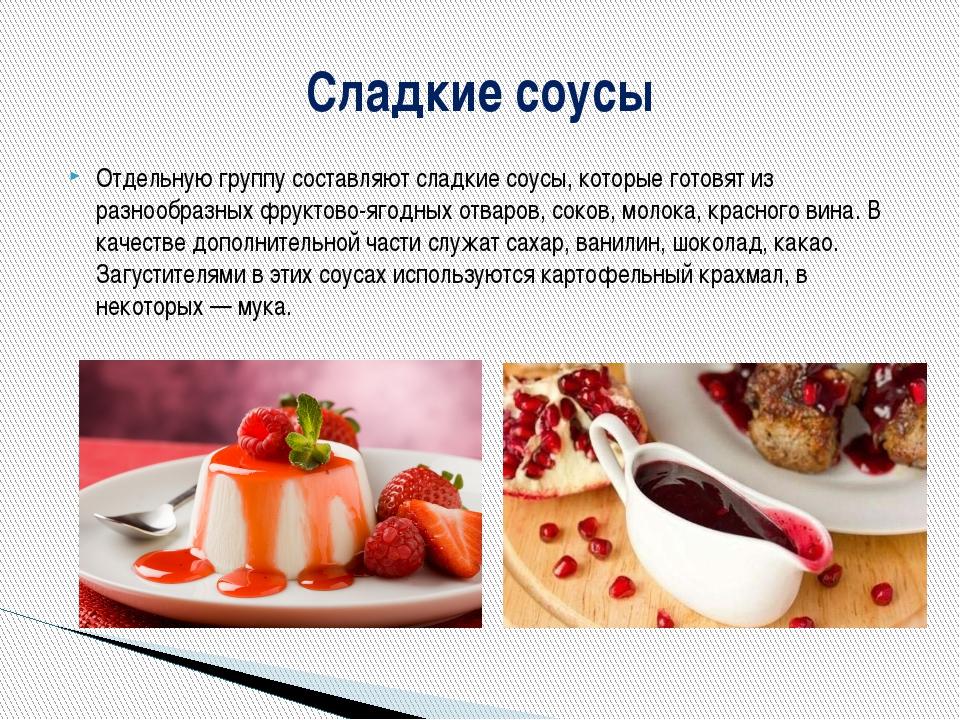 Отдельную группу составляют сладкие соусы, которые готовят из разнообразных ф...