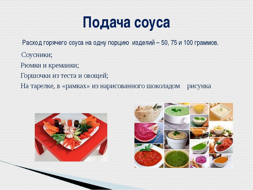 Расход горячего соуса на одну порцию изделий – 50, 75 и 100 граммов. Соусни...