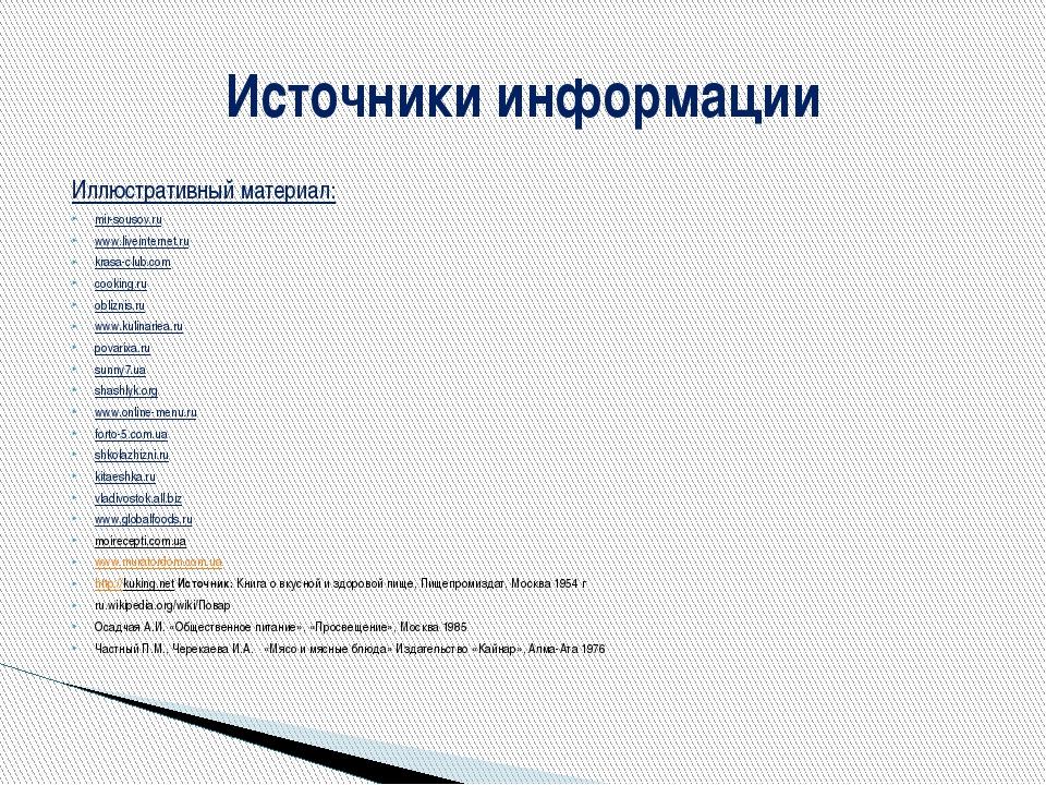 Иллюстративный материал: mir-sousov.ru www.liveinternet.ru krasa-club.com coo...