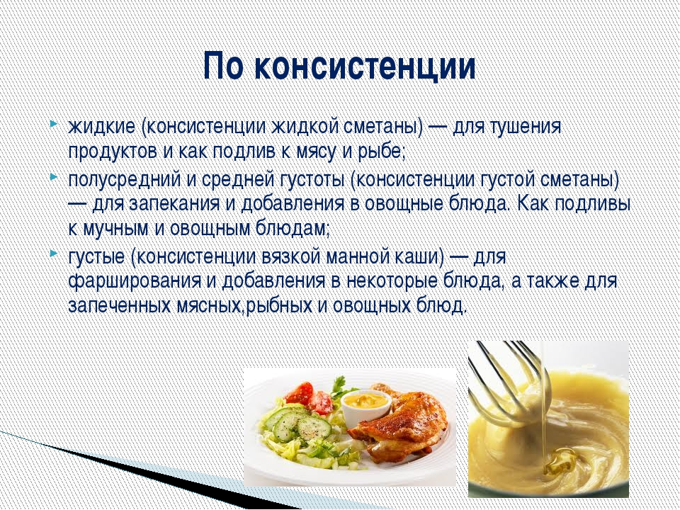 жидкие (консистенции жидкой сметаны) — для тушения продуктов и как подлив к м...