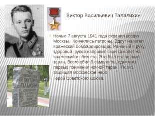 Виктор Васильевич Талалихин Ночью 7 августа 1941 года охранял воздух Москвы.