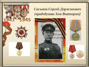 Сасыков Сергей Доржинович (прадедушка Хон Виктории)