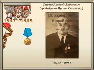 Сысоев Алексей Андреевич (прадедушка Ирины Сергиенко) (1921 г. – 1998 г.)