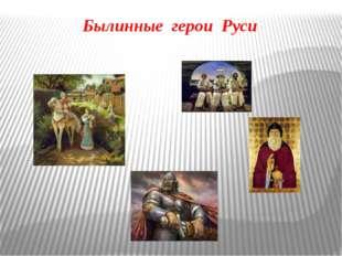 Былинные герои Руси
