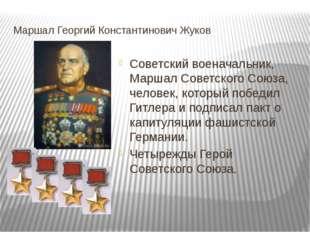 Маршал Георгий Константинович Жуков Советский военачальник, Маршал Советского