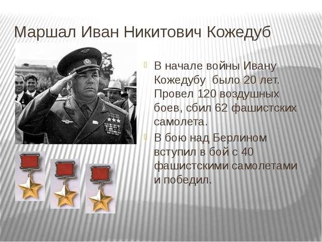Маршал Иван Никитович Кожедуб В начале войны Ивану Кожедубу было 20 лет. Пров...