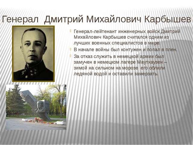 Генерал Дмитрий Михайлович Карбышев Генерал-лейтенант инженерных войск Дмитри...