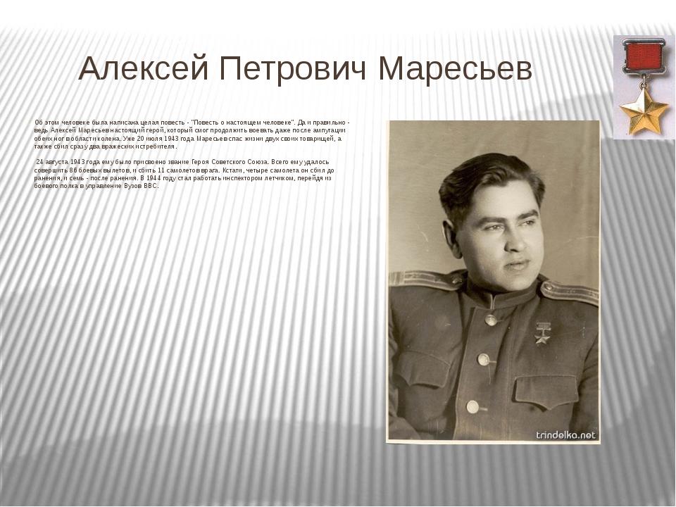 """Алексей Петрович Маресьев Об этом человеке была написана целая повесть - """"Пов..."""